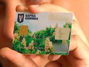 """Стало відомо, скільки ще можна буде користуватися в метро """"карткою киянина"""" банку """"Хрещатик"""""""