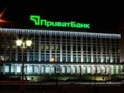 Суд решил взыскать с Приватбанка в пользу А-банка списанные при национализации 364 млн гривен
