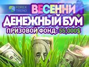 """Акція """" Весняний грошовий бум"""" з призовим фондом 55 000 доларів США"""