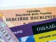 В ПФУ назвали преимущества электронного пенсионного удостоверения