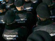 В Службе финрасследований должно работать 3 тыс. человек - Данилюк