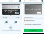 Visa запустила в Україні цифрову карту, яка викачується на телефон