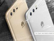 Как будет выглядеть новая линейка смартфонов Huawei