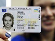 Відсьогодні усі українці можуть оформити ID-паспорт