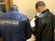 Киберполицейские разоблачили жителей Кривого Рога на взломе базы данных клиентов банка