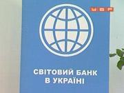 Поради Світового банку українським урядовцям