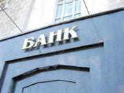 Нацбанк шукає керуючого непроданими активами Інпромбанка
