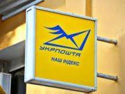Укрпочта погасила долг перед банком Януковича со скидкой 20%