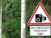 Зеленский подписал закон о «письмах счастья» за нарушения ПДД