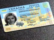 Государственная миграционная служба сообщила, когда украинцы полностью перейдут на ID-карты