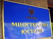 Мін'юст запровадить винагороду до 60 тис. гривень для держвиконавців
