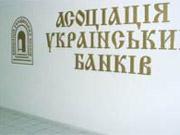 АУБ вважає антиконкурентною вимогу Кабміну до місцевої влади розміщувати кошти на депозитах лише в банках з УФ від 10 млрд гривень