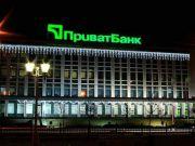 PwC считает безосновательным иск Приватбанка в кипрский суд с требованием компенсации $3 млрд