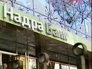 """Азаров: Ситуация в банке """"Надра"""" абсолютно нормальная и стабильная"""