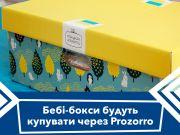 Пакунки малюка будуть купувати через Prozorro