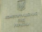 Кабмин выделил деньги на уволенных судей КС