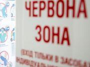 Все регионы Украины выйдут из «красной» зоны до конца следующей недели - KSE