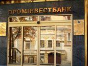 Руководитель московского ВЭБ прокомментировал продажу Проминвестбанка