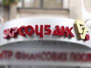 Укрсоцбанк увеличил уставной капитал