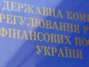 Нацфінпослуг виключила з реєстру 41 фінустанову