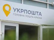Укрпочта во втором квартале 2021 года заработала 118 млн грн чистой прибыли и увеличила доход на 1 млрд грн
