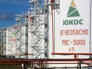Росіяни не вірять, що доведеться платити екс-акціонерам ЮКОСа - соціологи