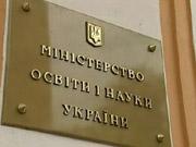 МОН розробило стратегію інноваційного розвитку України