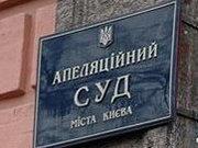 """Апеляційний суд підтвердив законність """"газової"""" справи проти Тимошенко"""