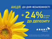 Акція до дня Незалежності від банку ПАТ «АВАНТ-БАНК»