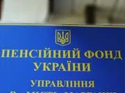 ПФ выбрал 63 банка для выплат пенсий в 2011 году