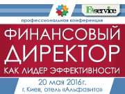 Более 100 финансовых руководителей примут участие в конференции «Финансовый директор как лидер эффективности»