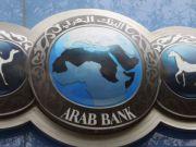 Arab Bank признан виновным в поддержке терроризма