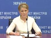 Тимошенко: Правительство считает экономически обоснованным курс 6,57 грн/долл.
