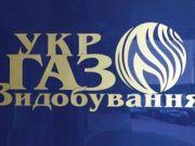 """СБУ и ГПУ проводят обыски в """"Укргаздобыче"""""""