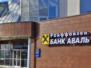 Райффайзен Банк Аваль виплатить понад 4 млрд грн дивідендів