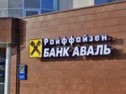 Райффайзен Банк Аваль официально сменил название