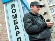 Українці стали частіше звертатися до ломбардів