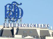 Россия выдала госгарантии на $9 млрд на проблемные кредиты Внешэкономбанка в Украине