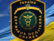 В Украине заработала Государственная налоговая служба