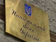 НБУ дал трем банкам 1 млрд грн