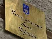НБУ дав трьом банкам 1 млрд грн