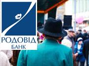 Власть обещает вернуть вклады Родовид банка