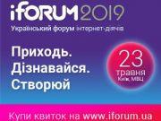 Крупнейшая IT-конференция Восточной Европы - iForum - состоится 23 мая 2019 года в Киеве