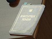 Україну ткнуть носом у Конституцію