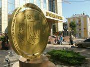 НБУ включил Проминвестбанк в список проблемных