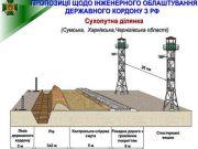 """Реализацию проекта """"Стена"""" на границе с Россией уже отложили - будут принимать """"новый план"""""""