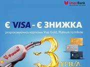 Скидки от VISA и Shell держателям премиальных банковских карт Visa Gold, Visa Platinum и Visa Infinite