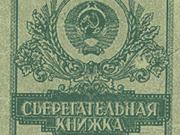 Вклади колишнього Сбербанку СРСР можуть повторно знецінитися?