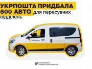 """""""Укрпочта"""" закупила 500 новых авто для передвижных отделений"""