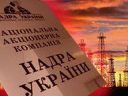 """""""Надра України"""" зберігає роботу на беззбитковому рівні, - голова правління"""